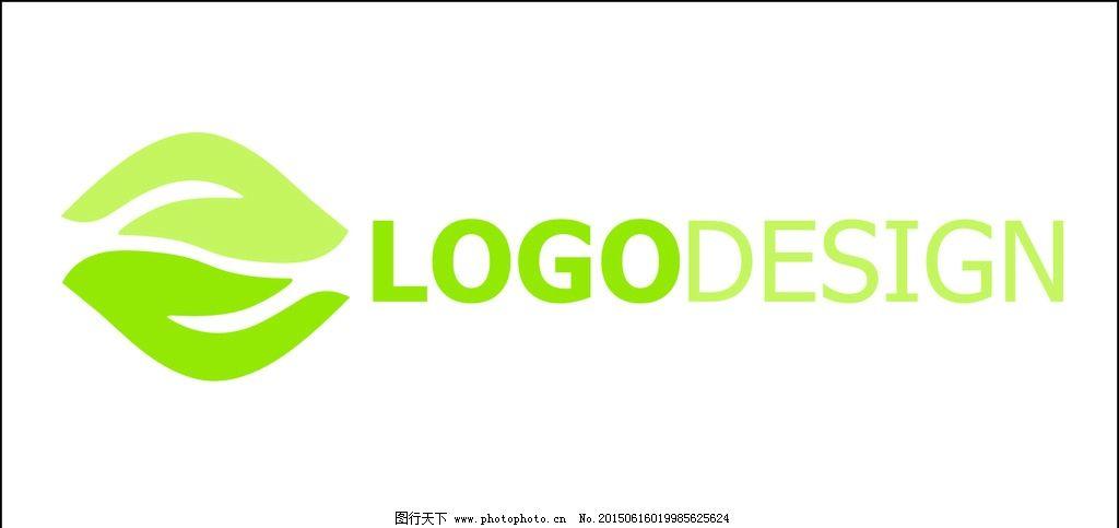 简约 牵手 图标 个性logo 环保 logo图标 设计 标志图标 企业logo标志