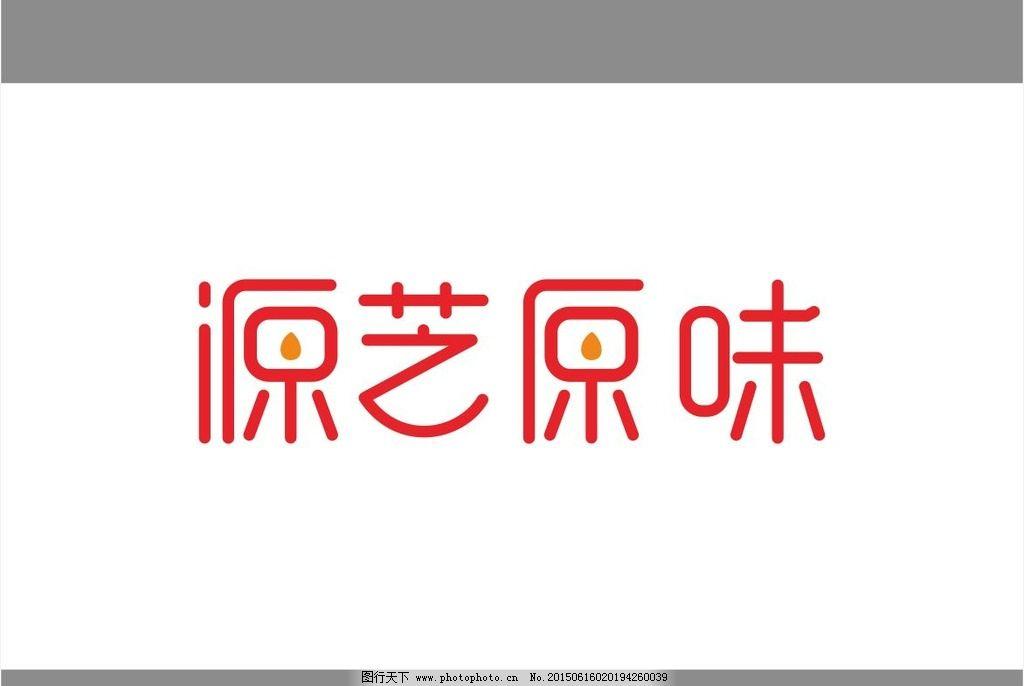 字体设计 食品字体设计图片