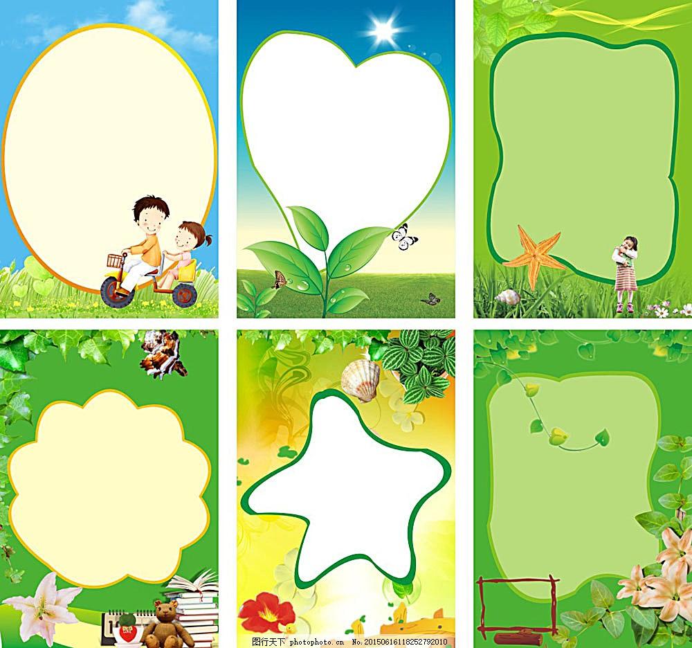 绿色展板背景 幼儿园展板 花 草 树 卡通人物 星星 贝壳 花藤 百合