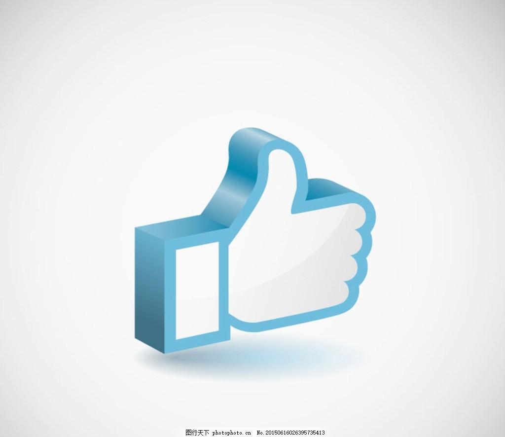 蓝色立体大拇指手势矢量图 蓝色 立体 大拇指 手势 点赞 称赞 赞美