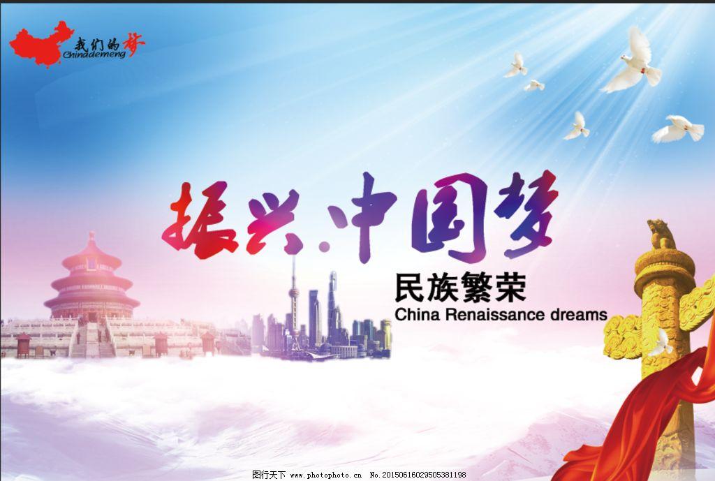 中国梦 中国风 国梦 我的梦