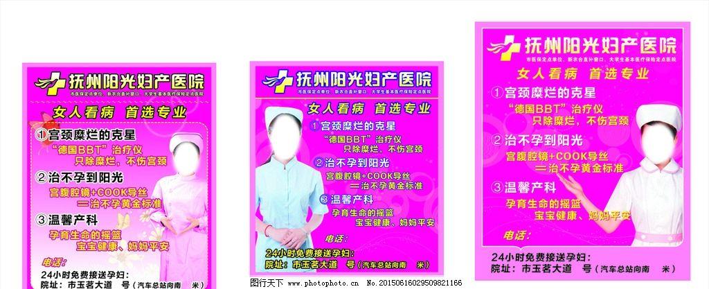 妇产医院护士,护士头像图片妇产医院医院美女抽烟的阳光阳光图片