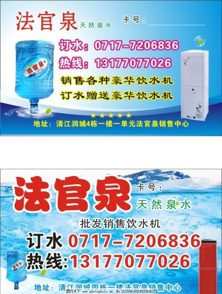 饮水机水桶广告