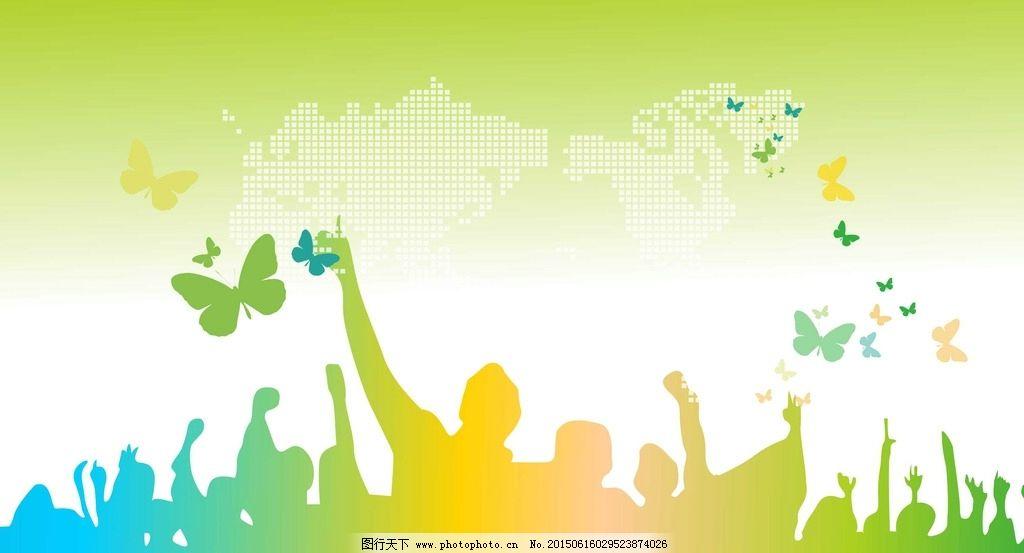 一群人 蝴蝶 青春 欢呼 健康 设计 广告设计 广告设计 cdr