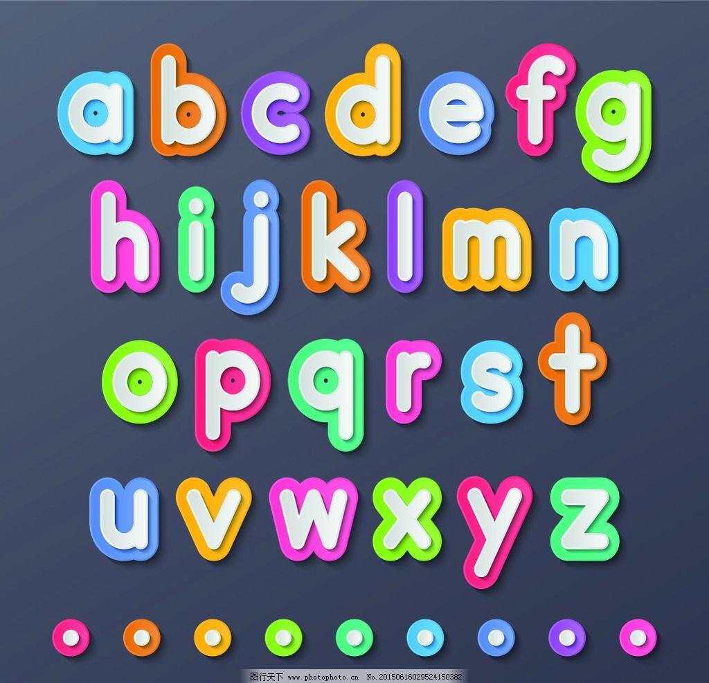 字母设计 英文字母 手绘字母 卡通字母 彩色字母 拼音 创意字母 设计
