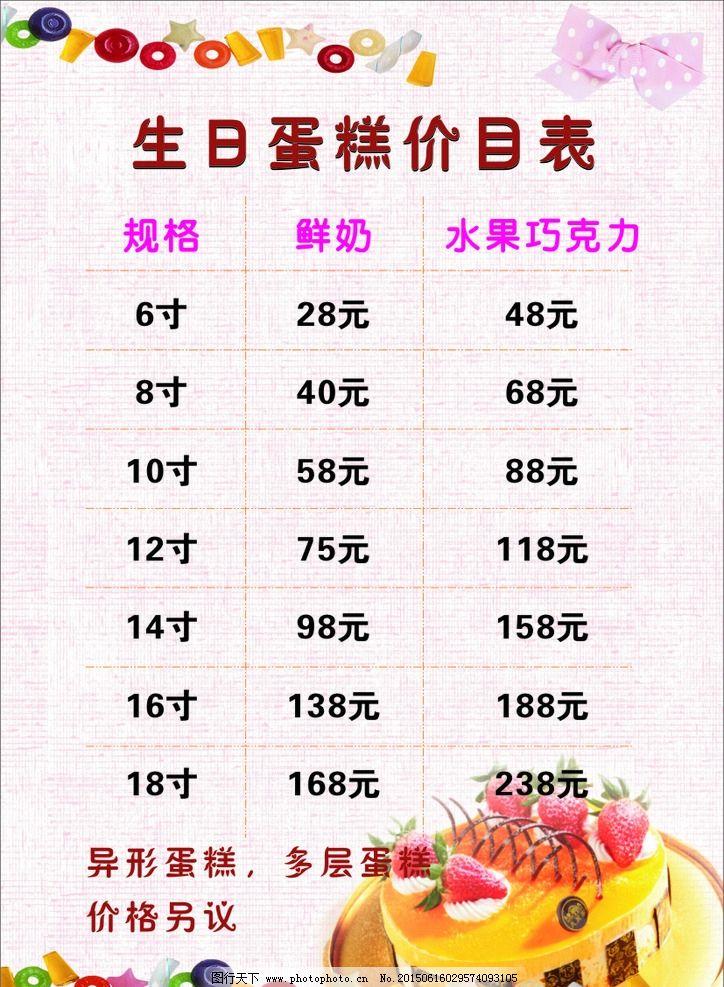 生日蛋糕 价目表 花边 粉色背景 蝴蝶结 设计 广告设计 广告设计 cdr
