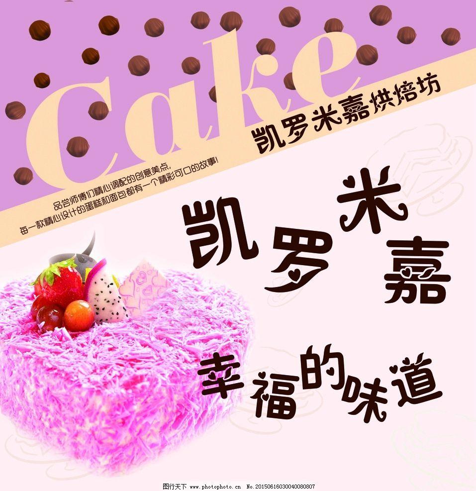 蛋糕店背景 烘焙坊 手工制作 桃红色 草莓蛋糕 设计 广告设计 海报