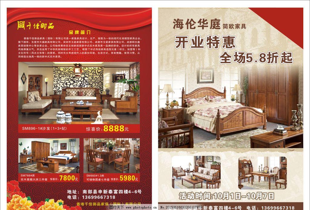 千佳御品木质家具dm单图片