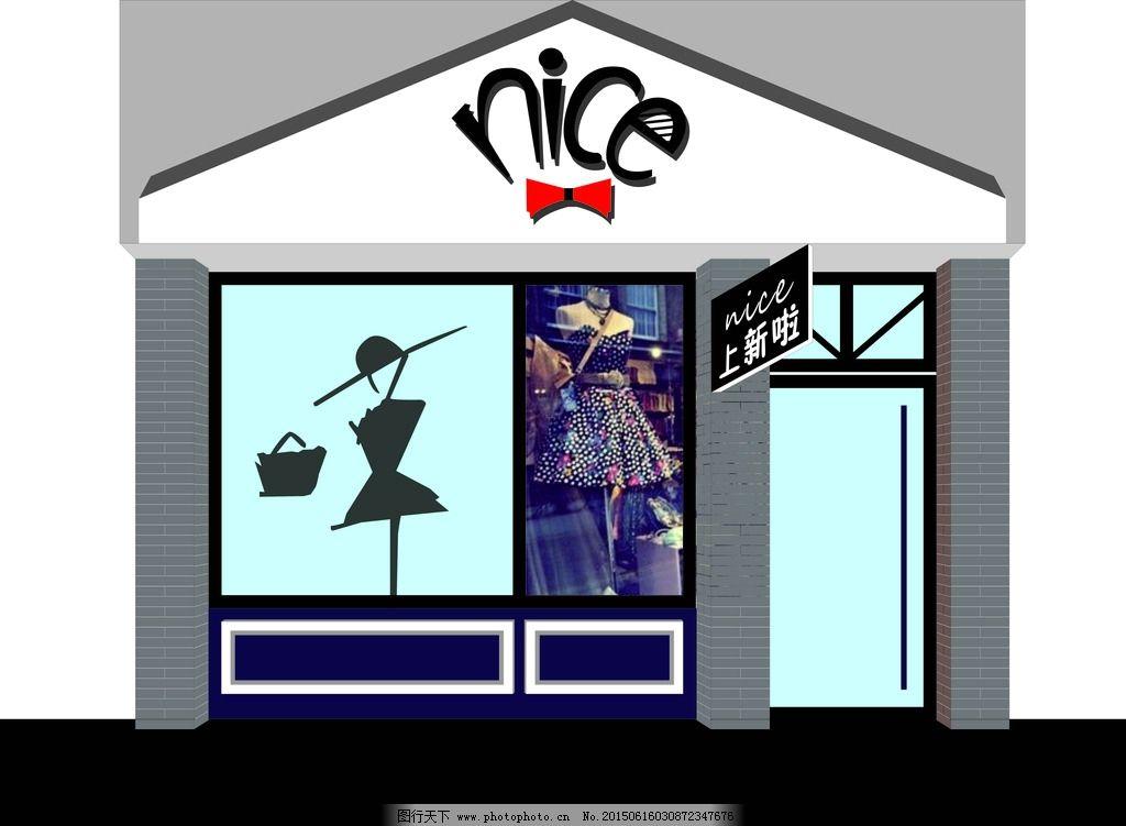 nice服装店门头设计图片