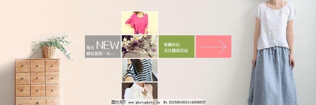 淘宝店铺banner图片