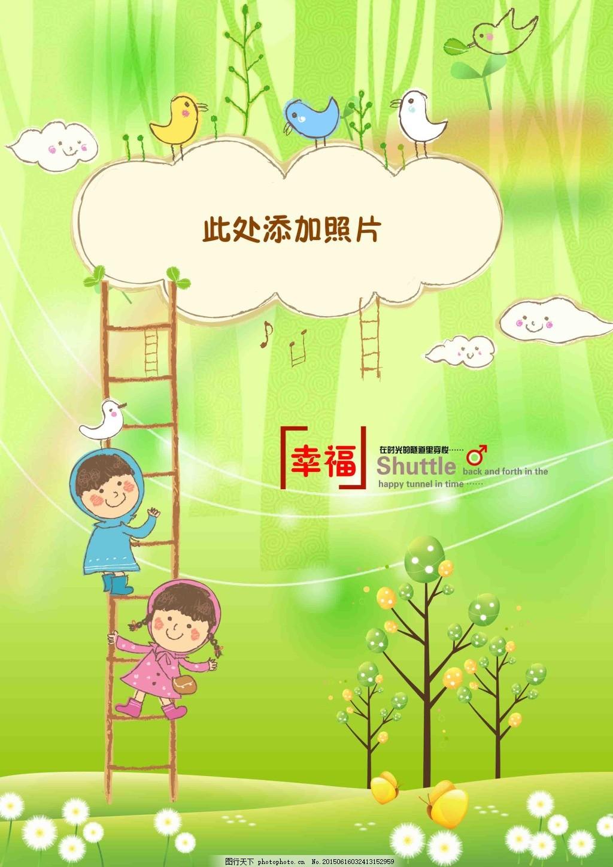 幸福儿童幼儿园成长档案psd模板 宝宝照片 相册模板 源文件 照片书