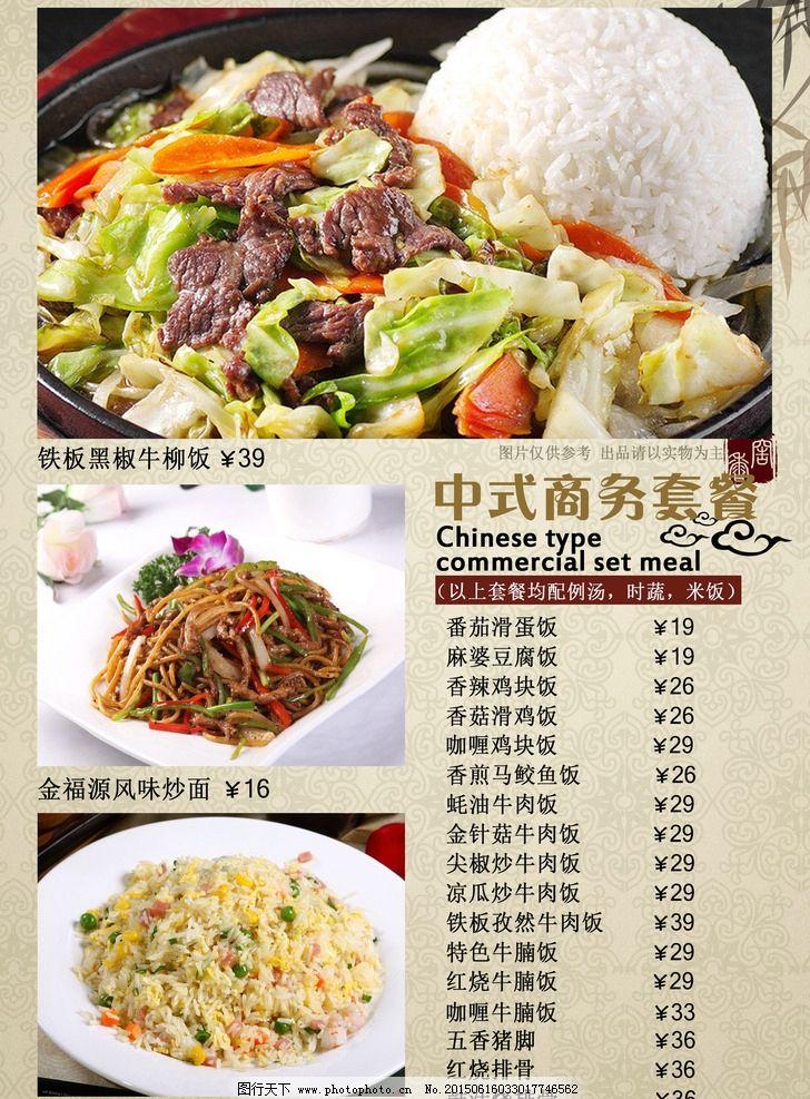 中式商务套餐 菜单 铁板黑椒牛 金福源 美味 菜谱 设计 psd分层素材