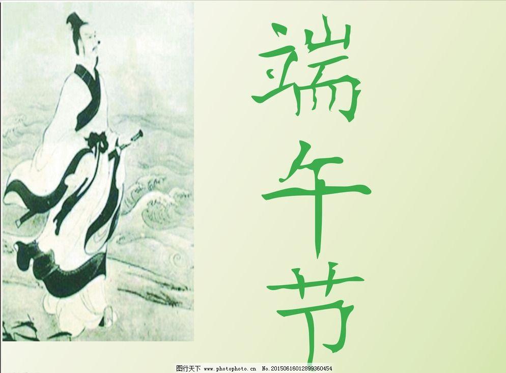 字体设计 参考素材 屈原 青色 传统文化 文化艺术 设计 cdr 节日素材