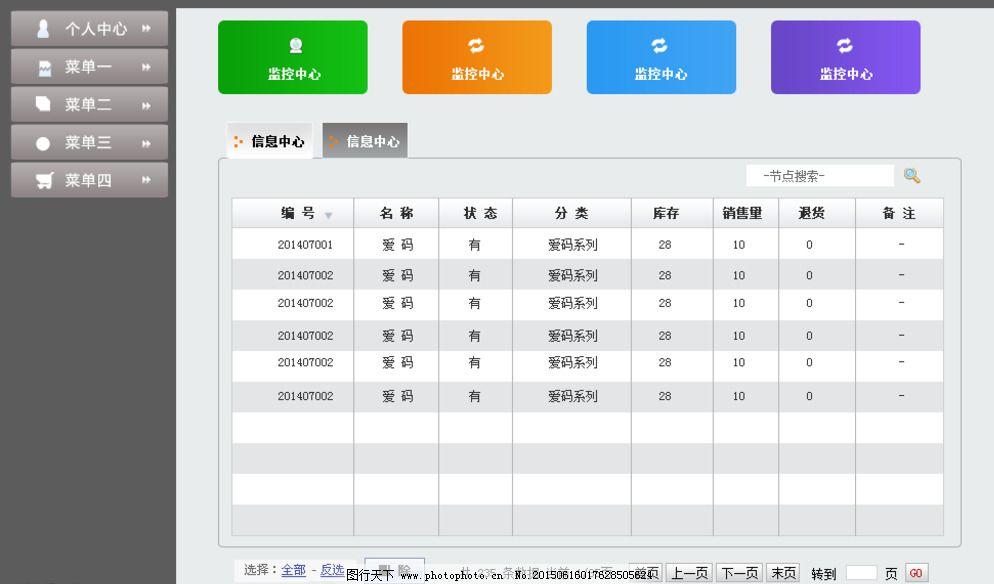 图片后台系统界面在深圳找装修设计图片