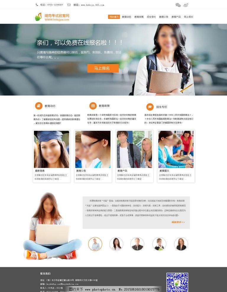 教育培训机构网站图片