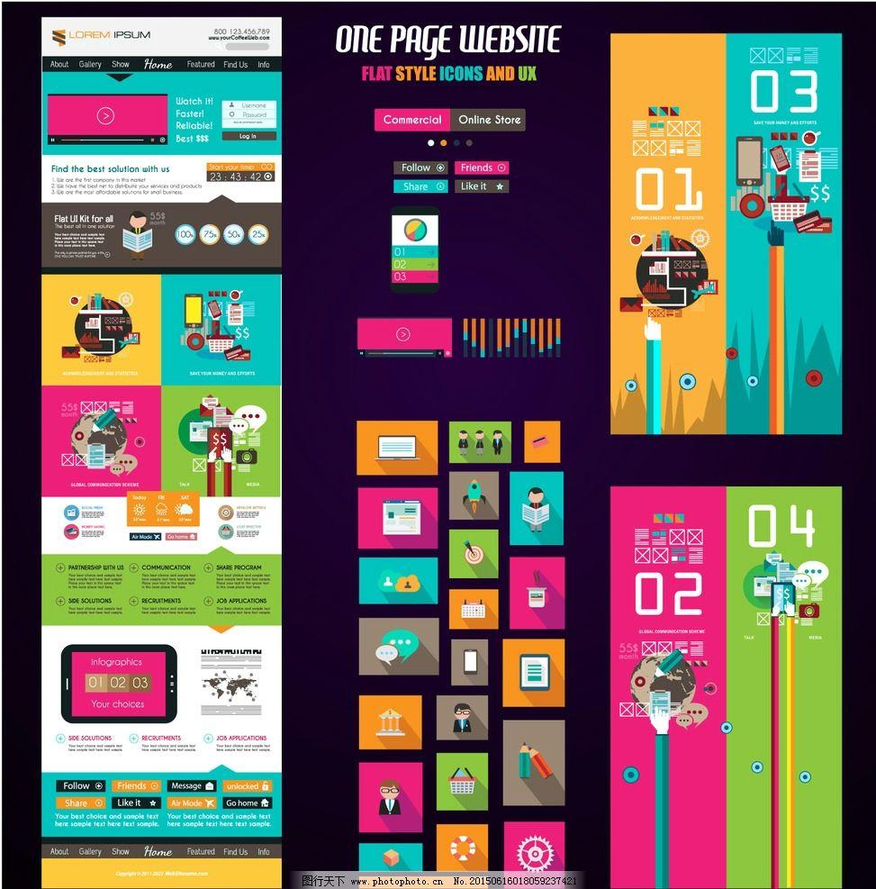 win8风格网页模板图片