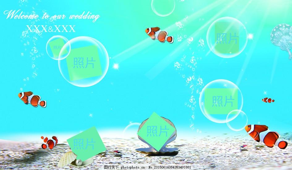 海洋婚礼迎宾相片墙 婚礼 迎宾相片墙 海洋风 海洋生物 蓝色 psd 青色