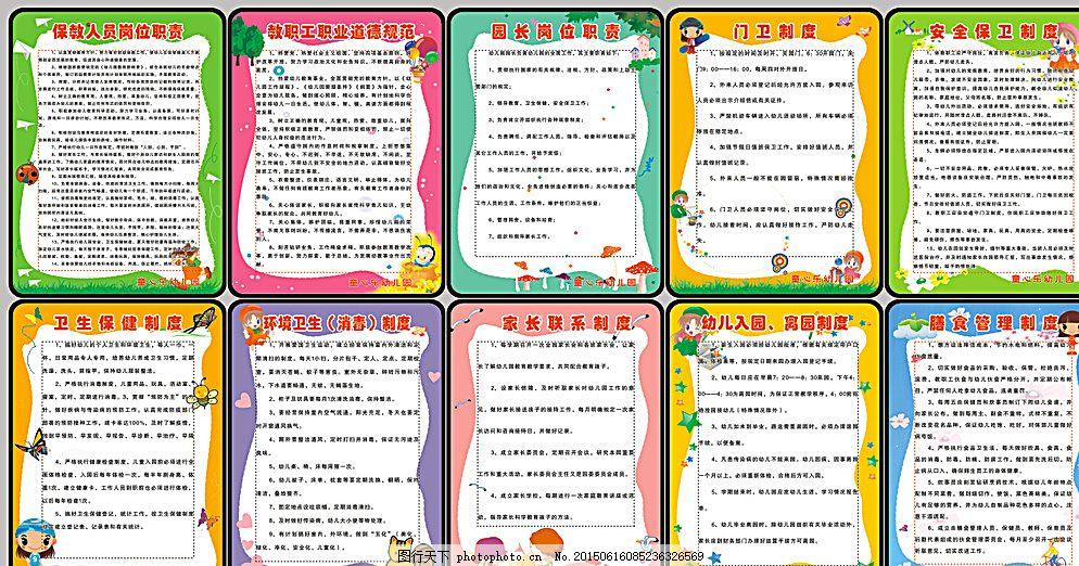 幼儿园展板制度模板 展板制度模版 展板矢量素材 展板模版 制度牌背景图片