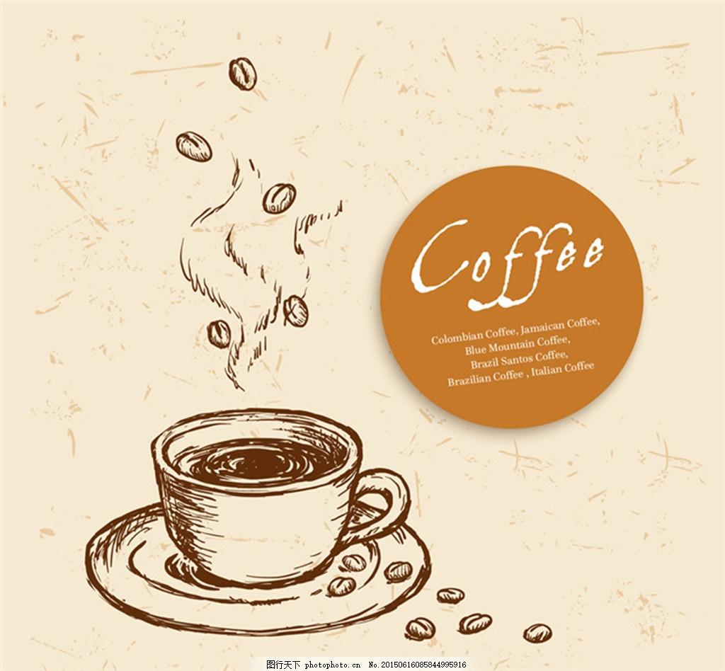 手绘复古咖啡和咖啡豆 美食图片 咖啡杯 手绘咖啡 饮品 餐饮海报