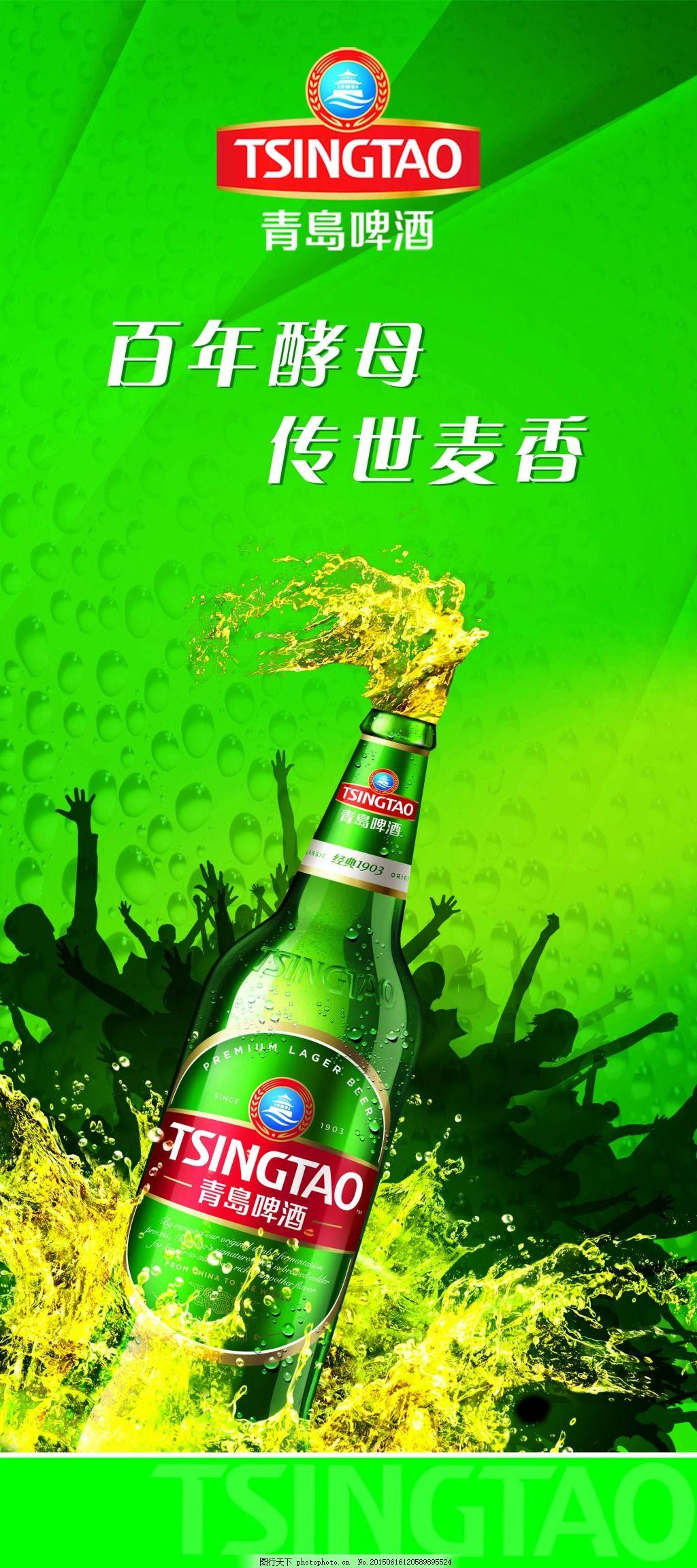 青岛啤酒展架 青岛啤酒标志 啤酒瓶 喷溅啤酒 欢快人群 啤酒水滴