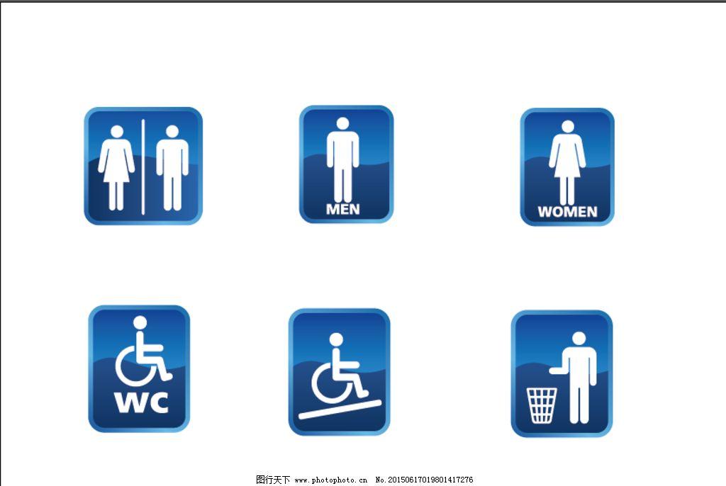 厕所标示图片