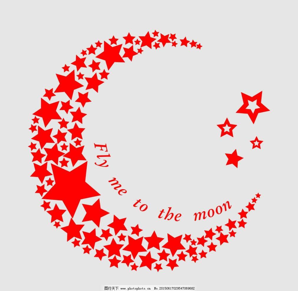 星星贴花 贴纸 硅藻泥印花 星星墙贴 星星 儿童墙贴  设计 广告设计