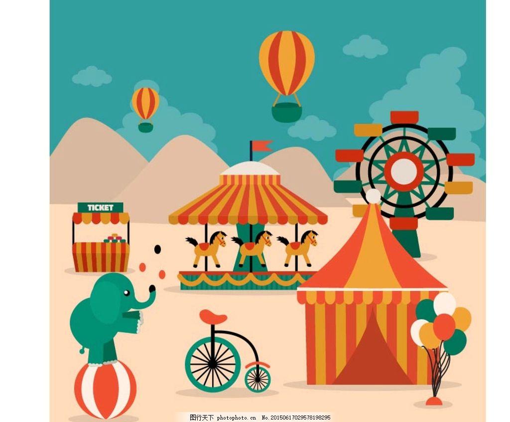 马戏素材 马戏团 卡通 动物 旋转木马 摩天轮 大象 气球 矢量素材