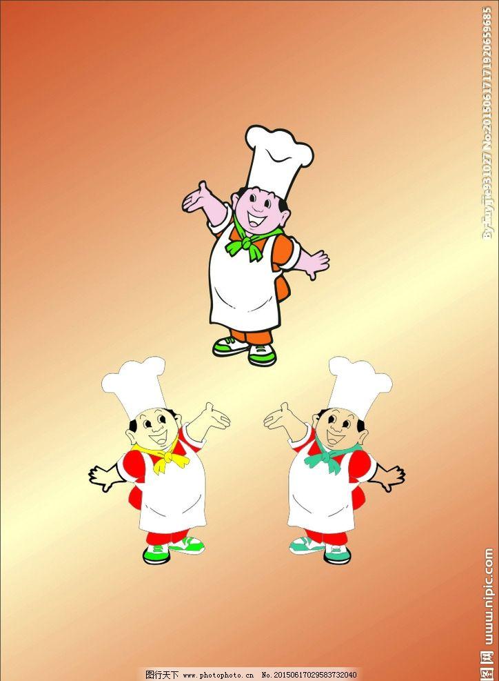 小厨师 矢量 卡通图片