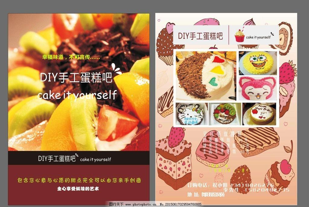 蛋糕 矢量蛋糕 diy 美食      卡通  贺卡 设计 广告设计 广告设计