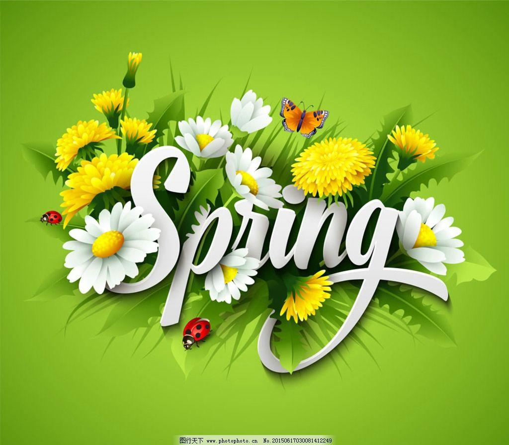 春天海报 卡通鲜花图片