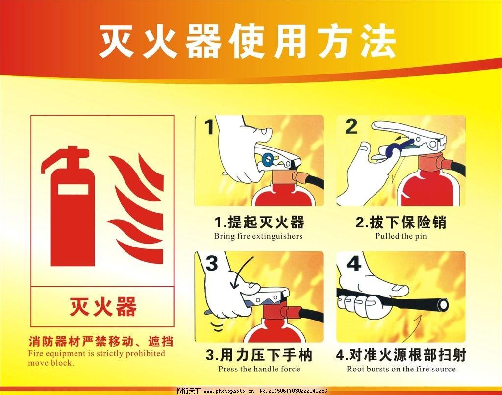 灭火器海报 消防展板 火警 119 灭火器广告 消防栓 灭火器 使用方法