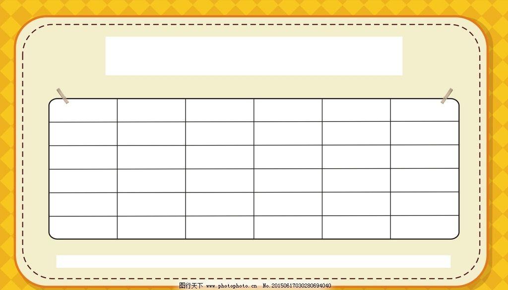 课程表 cdr 儿童 背景 表格 设计 广告设计 展板模板 cdr图片