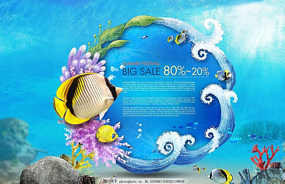 海底世界热带鱼水花 夏 夏天 蓝 蓝色素材 单张 单页 夏天素材图片