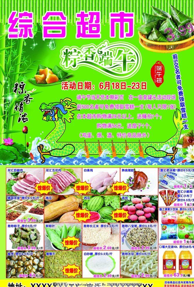 超市端午节海报 超市dm单 超市海报 超市节日单页