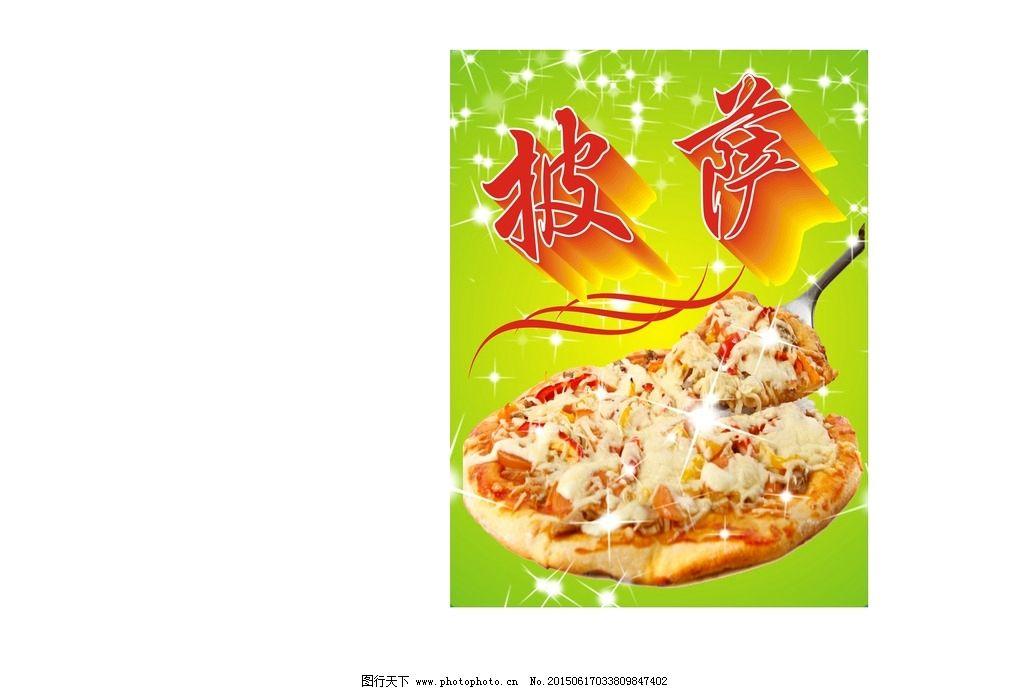 披萨设计图片
