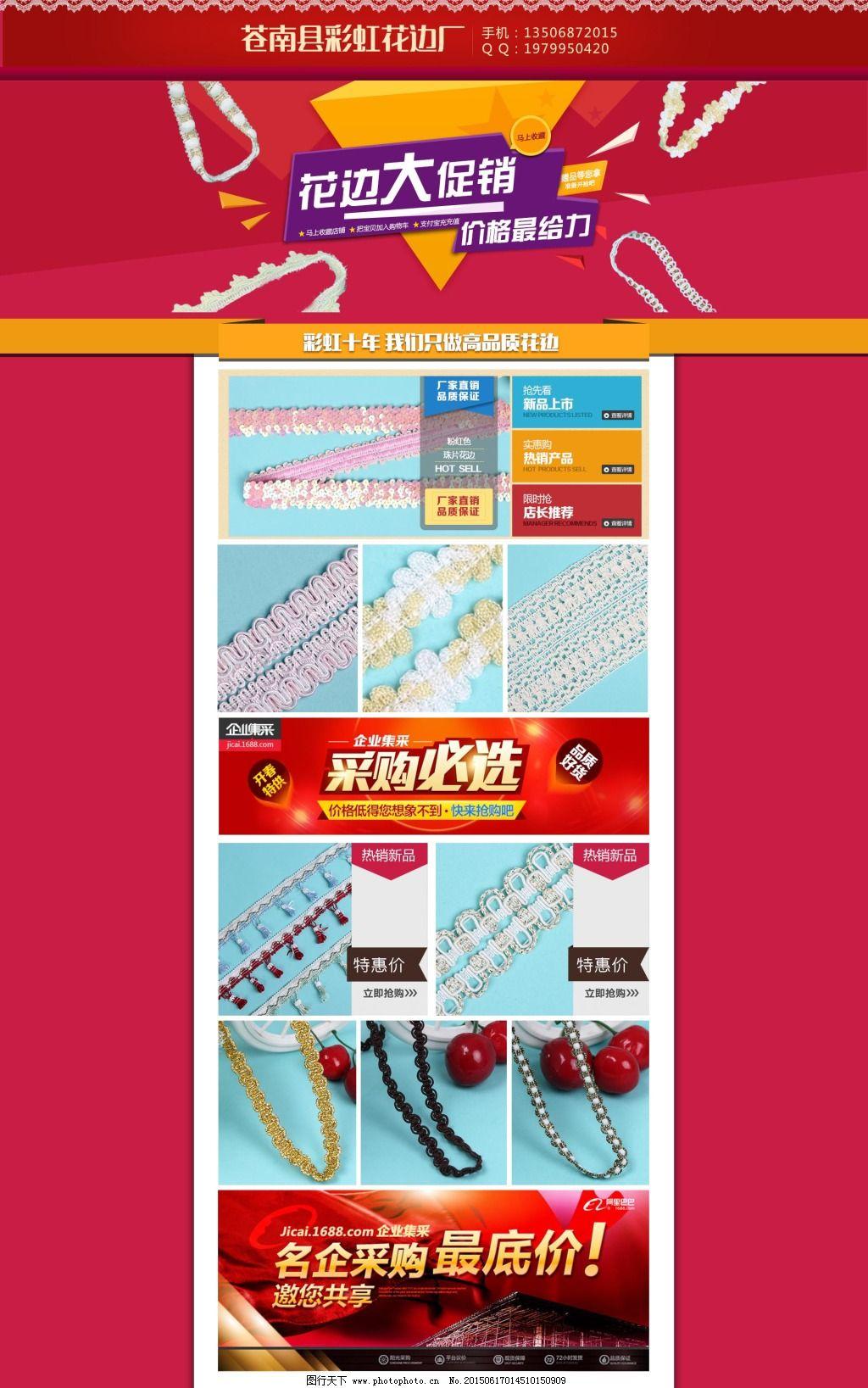 淘宝设计  红色阿里巴巴首页旺铺装修免费下载 psd分层素材 淘宝店招图片