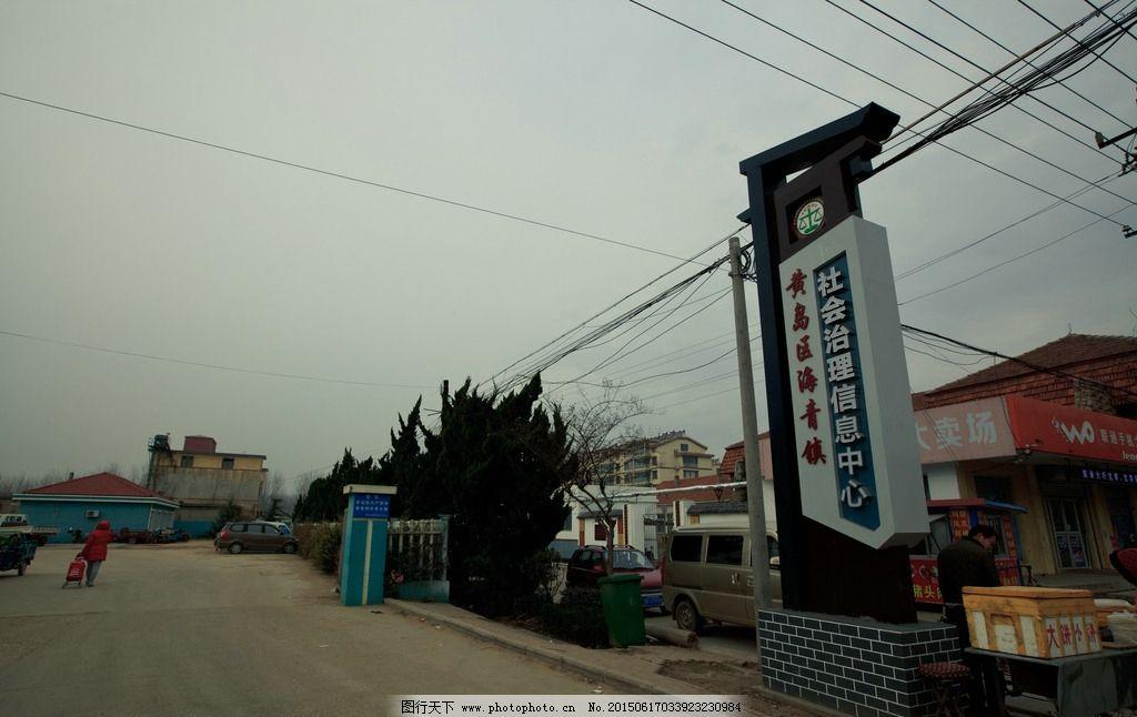 海青镇 黄岛区 特色小城镇 青岛 导视 摄影 旅游摄影 国内旅游 300dpi