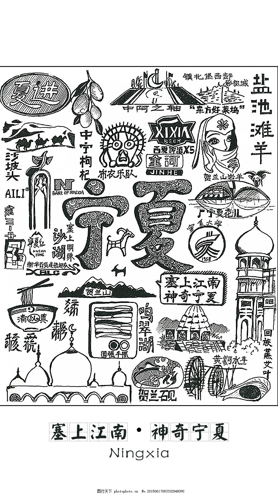 较大的壁纸 宁夏印象 手绘 塞上江南 手机锁屏 意识流 头脑风暴