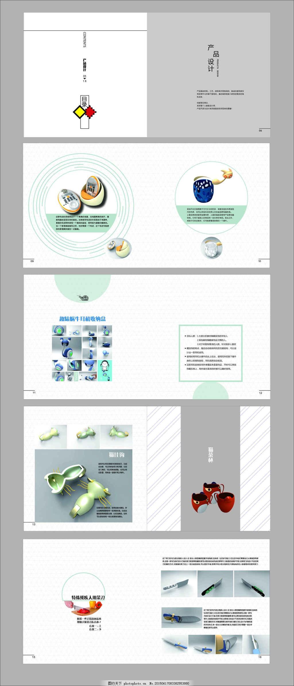 极简画册排版 画册设计 排版设计 极简设计 宣传册 简洁设计 cdr 白色图片