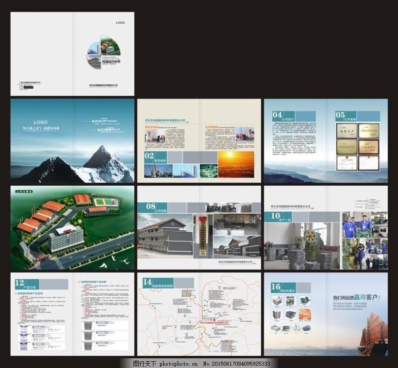 涂料企业文化画册设计矢量素材 企业画册 企业精神 宣传画册 怀化市