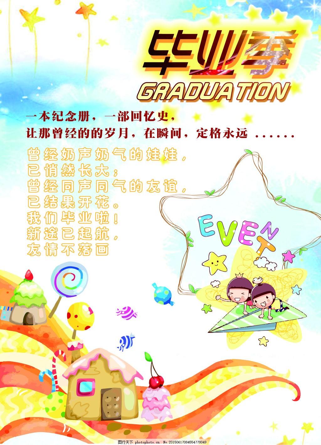 小学毕业季海报
