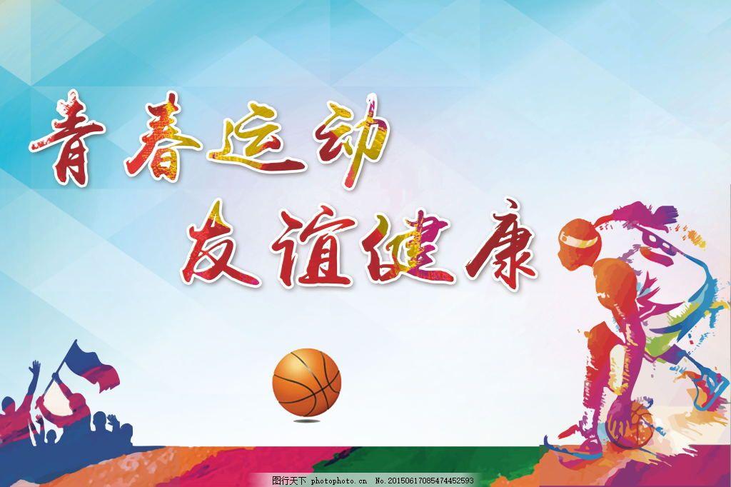 青春运动 友谊健康 彩色 篮球 剪影人物 白色