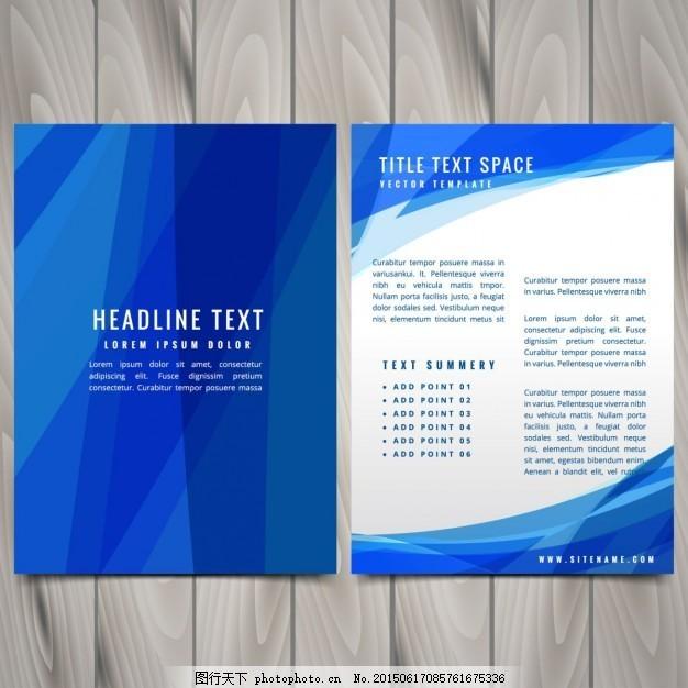 蓝色的抽象小册子设计插图 商务 传单 模板 波浪 封面 营销 宣传