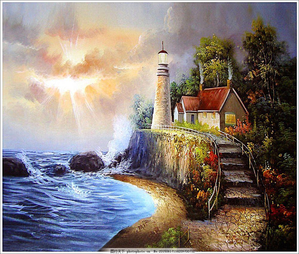 色彩风景画_海边小屋 艺术 油画 风景画 色彩 礁石 浪花 台阶 天空 书画文字