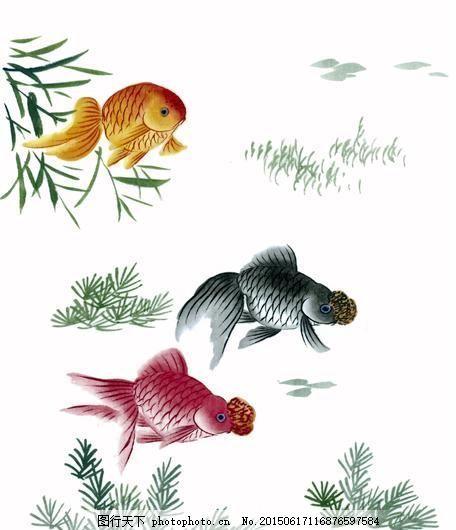 金鱼 工笔水族 国画 _0255 金鱼 工笔水族 国画 设计素材 动物画篇