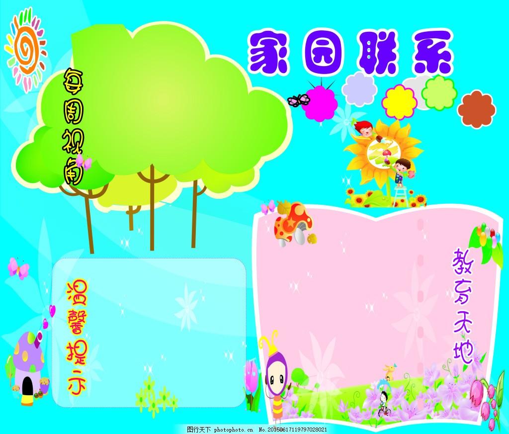 设计图库 设计元素 装饰图案  幼儿园家园联系宣传栏 小太阳 小树