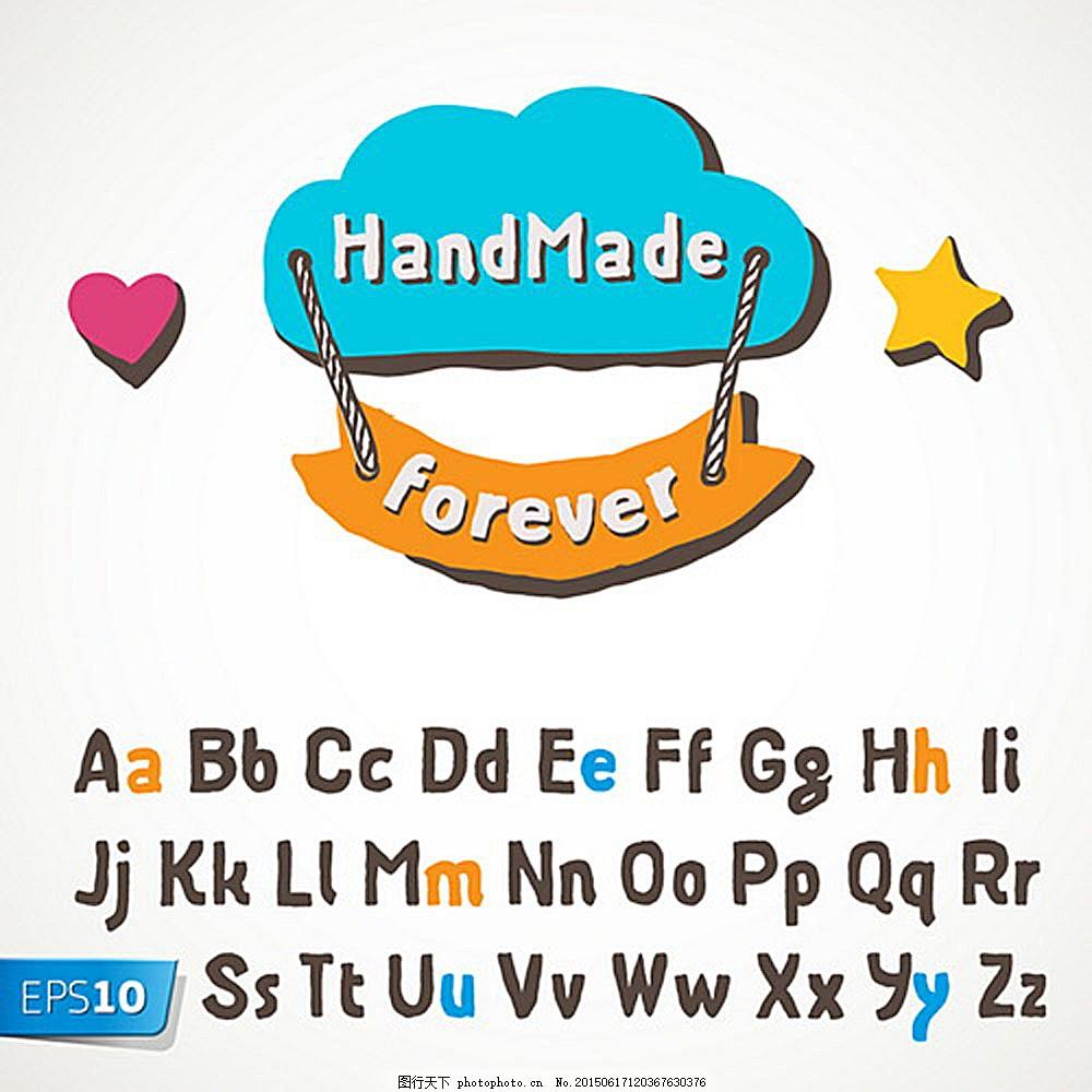 手绘艺术字设计 创意字体设计 英文艺术字 字母艺术字 书画文字