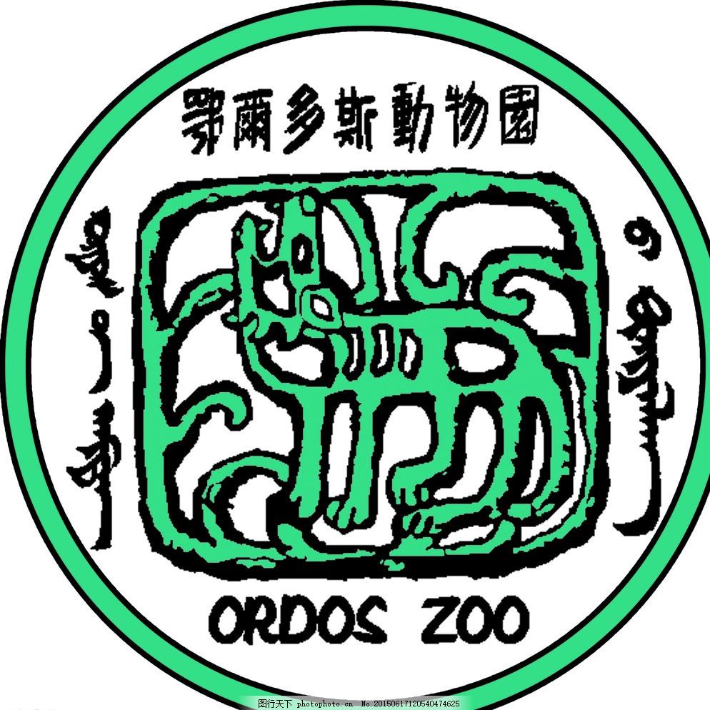 鄂尔多斯动物园标志 logo图片