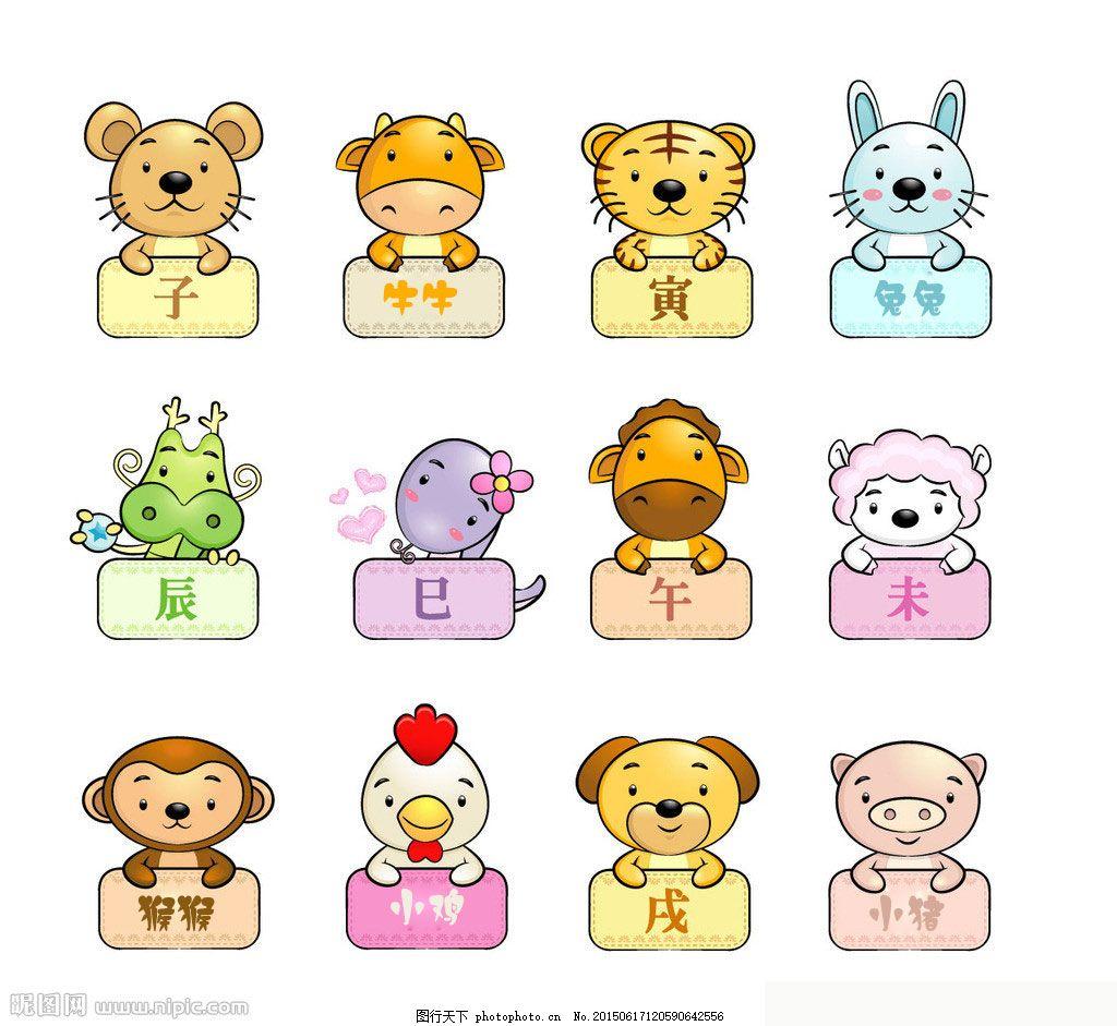 12生肖素材 动物素材 psd源文件 卡通素材 排序素材 白色 psd源文件