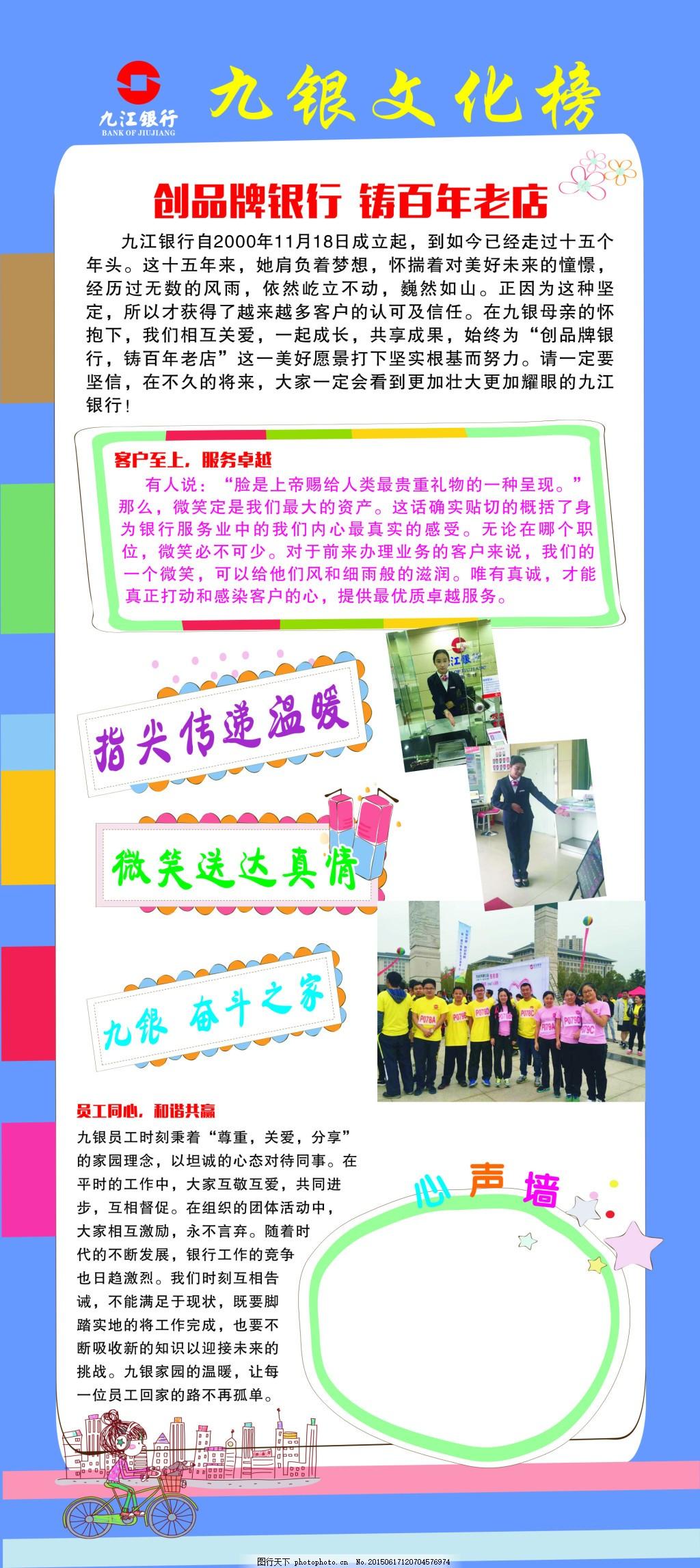 九江银行文化板 板报 彩色横条背景 异形边框 白色图片